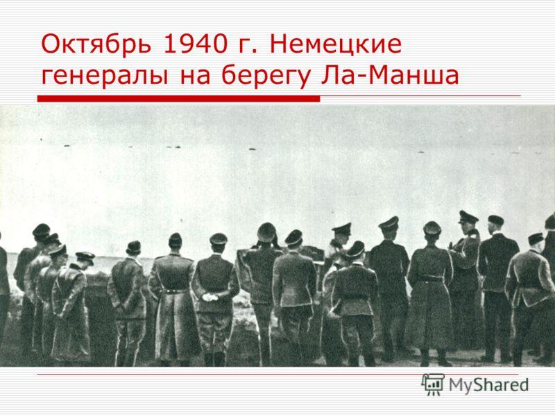 Октябрь 1940 г. Немецкие генералы на берегу Ла-Манша