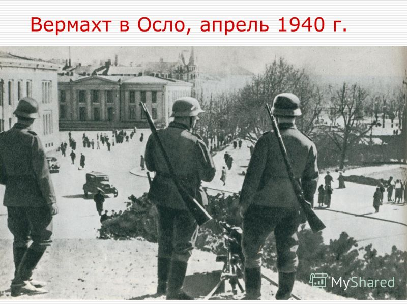 Вермахт в Осло, апрель 1940 г.