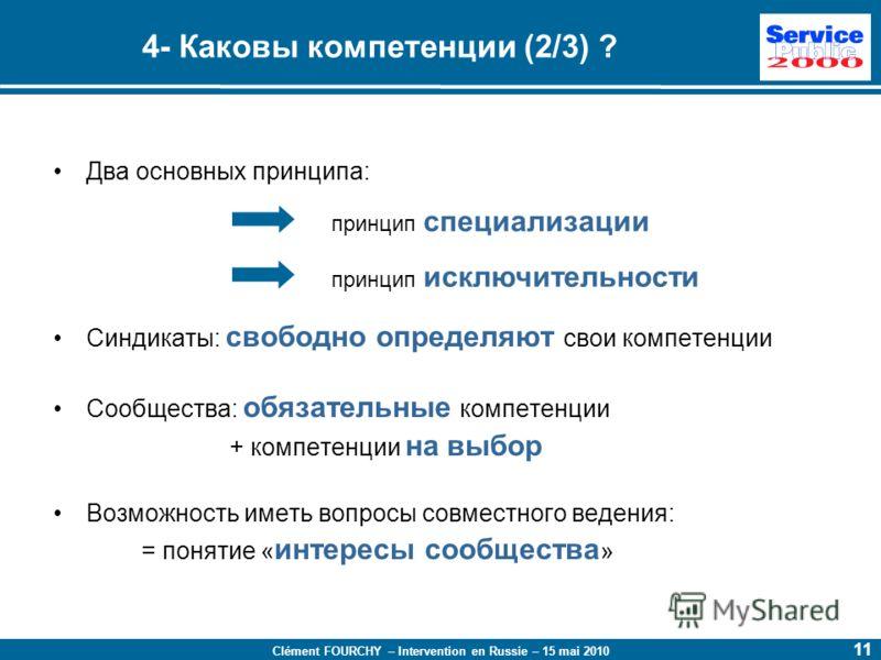 Clément FOURCHY – Intervention en Russie – 15 mai 2010 11 4- Каковы компетенции (2/3) ? Два основных принципа: Синдикаты: свободно определяют свои компетенции Сообщества: обязательные компетенции + компетенции на выбор Возможность иметь вопросы совме