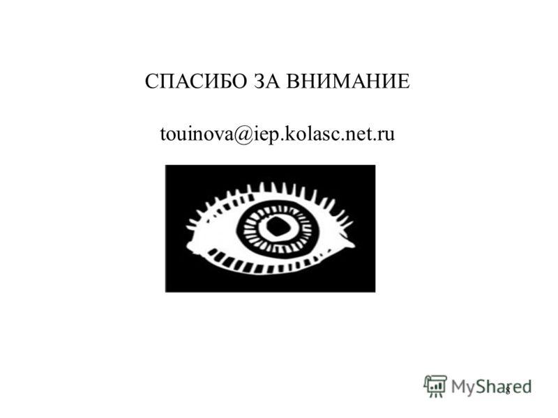 8 СПАСИБО ЗА ВНИМАНИЕ touinova@iep.kolasc.net.ru