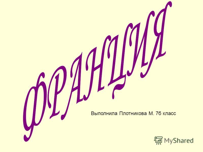 Выполнила Плотникова М. 7б класс