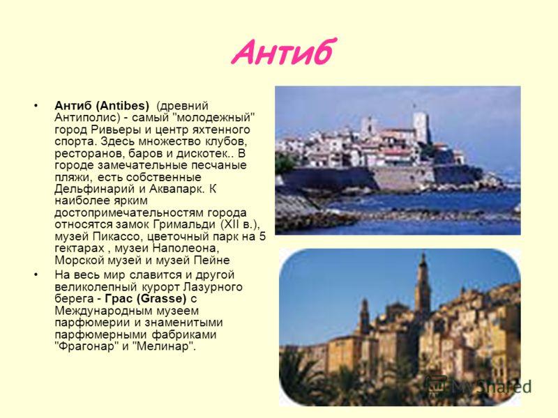 Антиб Антиб (Antibes) (древний Антиполис) - самый