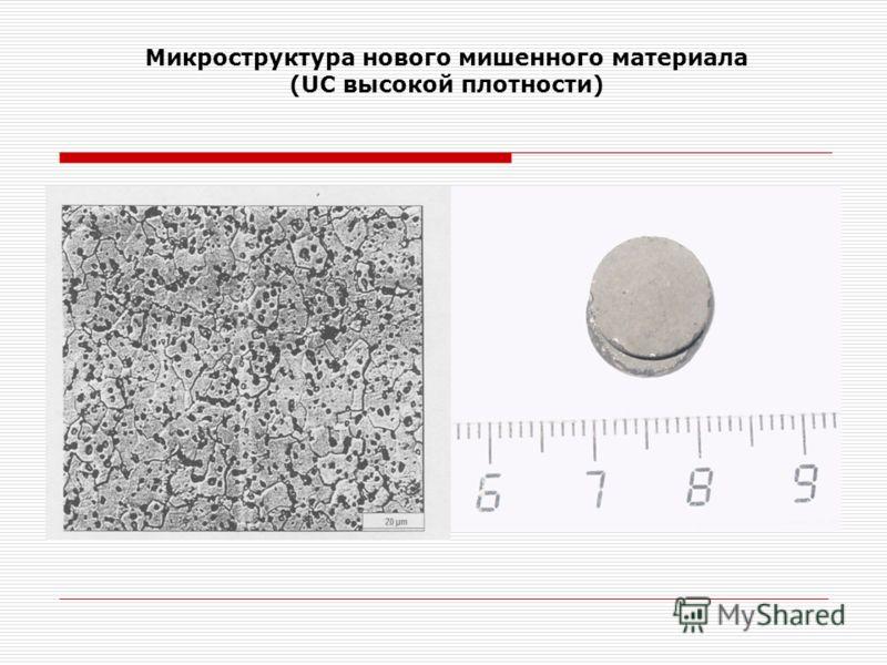 Микроструктура нового мишенного материала (UC высокой плотности)