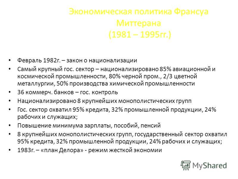 Февраль 1982г. – закон о национализации Самый крупный гос. сектор – национализировано 85% авиационной и космической промышленности, 80% черной пром., 2/3 цветной металлургии, 50% производства химической промышленности 36 коммерч. банков – гос. контро