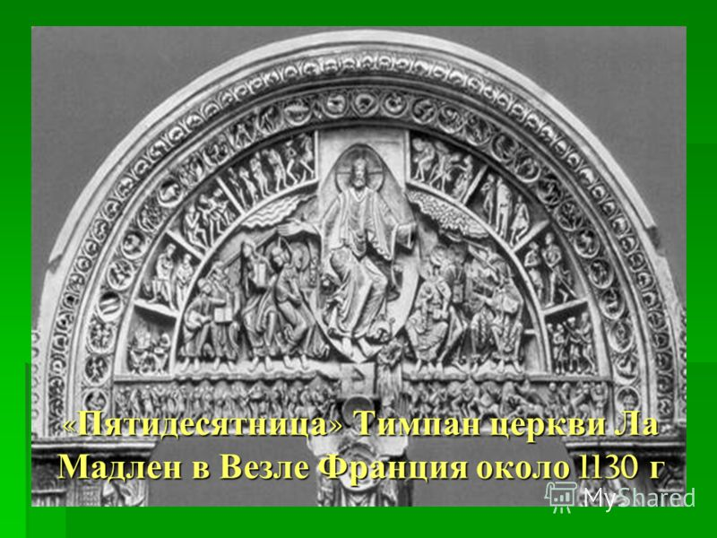 « Пятидесятница » Тимпан церкви Ла Мадлен в Везле Франция около 1130 г