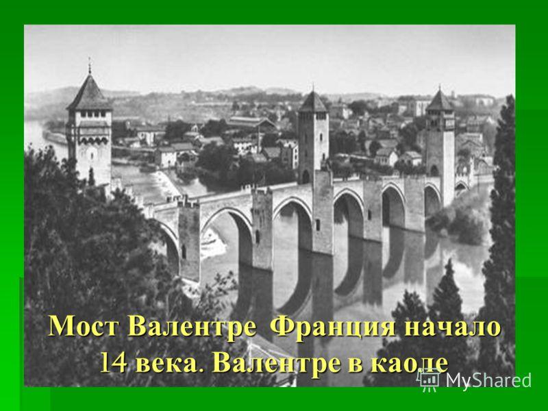 Мост Валентре Франция начало 14 века. Валентре в каоле