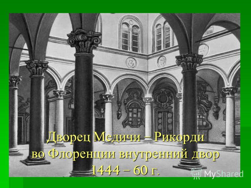 Дворец Медичи – Рикорди во Флоренции внутренний двор 1444 – 60 г.