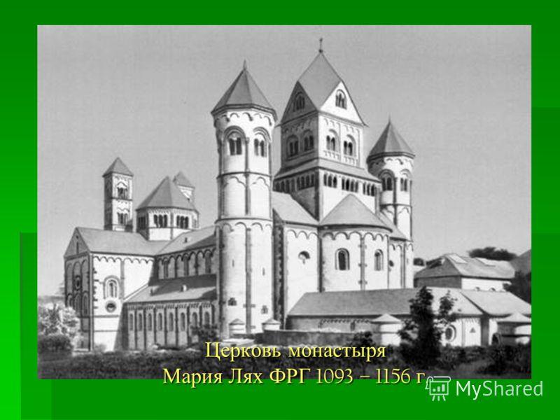 Церковь монастыря Мария Лях ФРГ 1093 – 1156 г.