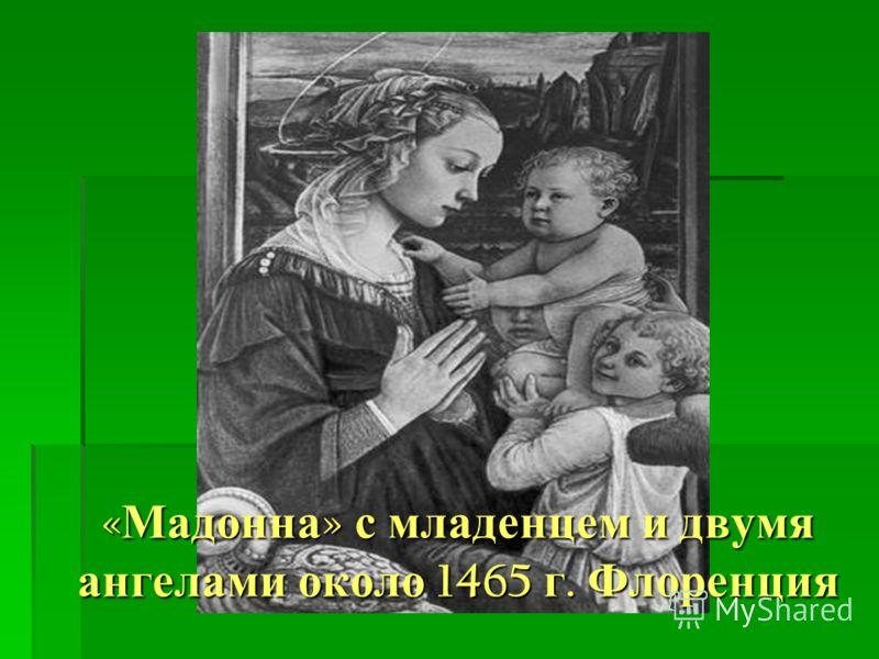 « Мадонна » с младенцем и двумя ангелами около 1465 г. Флоренция