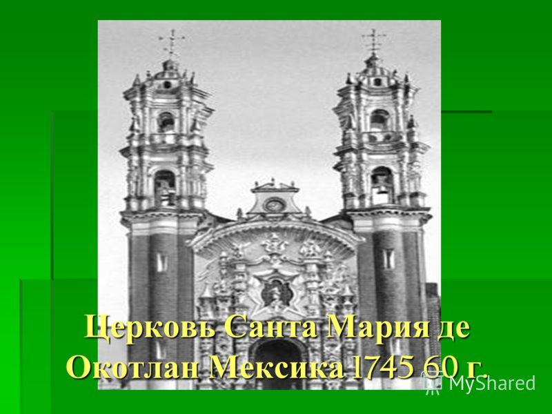 Церковь Санта Мария де Окотлан Мексика 1745 60 г.