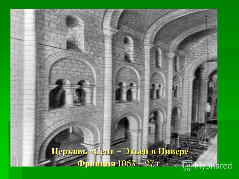 Церковь « Сент – Этьен в Нивере Франция 1063 – 97 г.