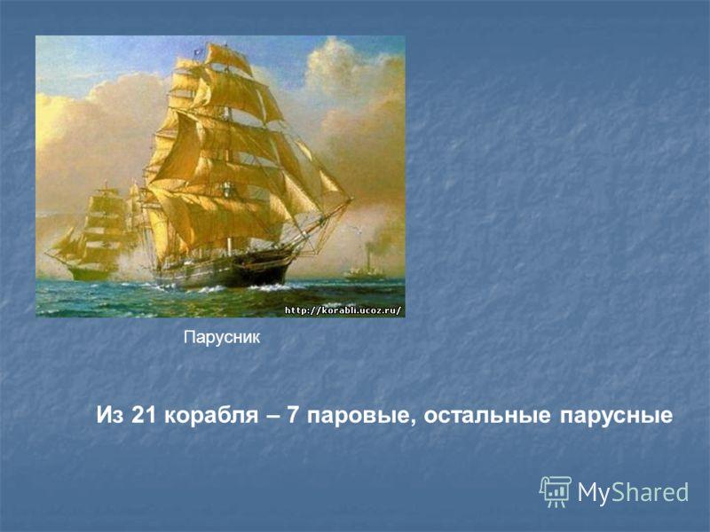 Парусник Из 21 корабля – 7 паровые, остальные парусные