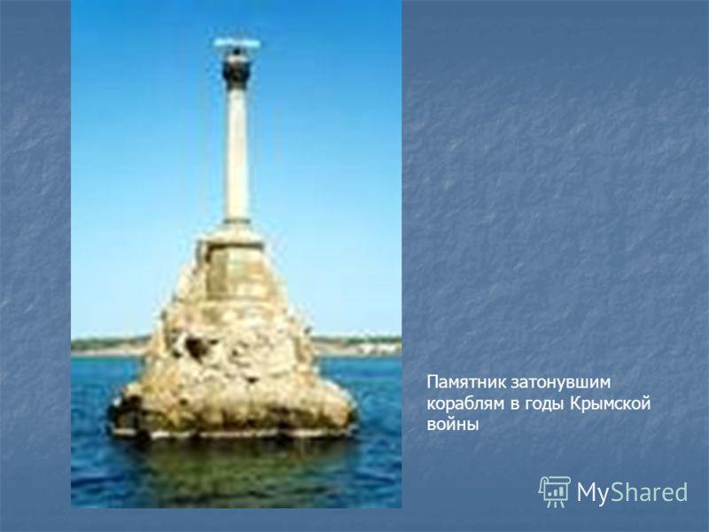 Памятник затонувшим кораблям в годы Крымской войны