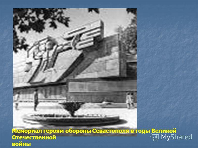 Мемориал героям обороны Севастополя в годы Великой Отечественной войны