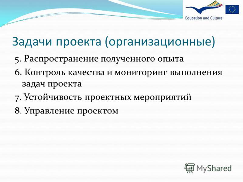 Задачи проекта (организационные) 5. Распространение полученного опыта 6. Контроль качества и мониторинг выполнения задач проекта 7. Устойчивость проектных мероприятий 8. Управление проектом