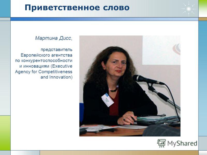 Приветственное слово Мартина Дисс, представитель Европейского агентства по конкурентоспособности и инновациям (Executive Agency for Competitiveness and Innovation)