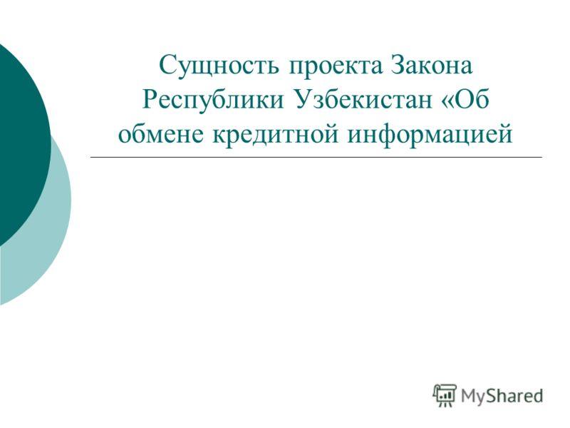 Сущность проекта Закона Республики Узбекистан «Об обмене кредитной информацией