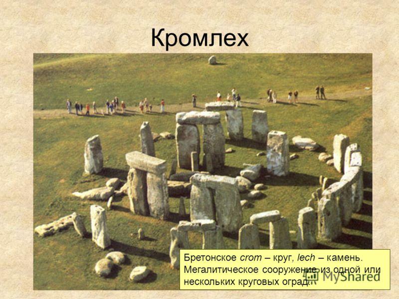 Кромлех Бретонское crom – круг, leсh – камень. Мегалитическое сооружение из одной или нескольких круговых оград.