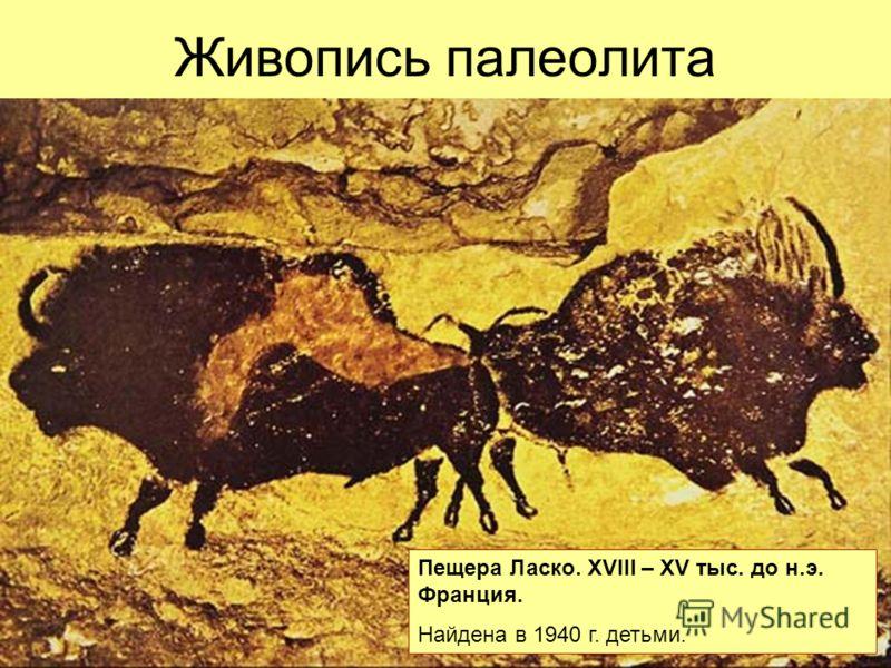 Живопись палеолита Пещера Ласко. XVIII – XV тыс. до н.э. Франция. Найдена в 1940 г. детьми.