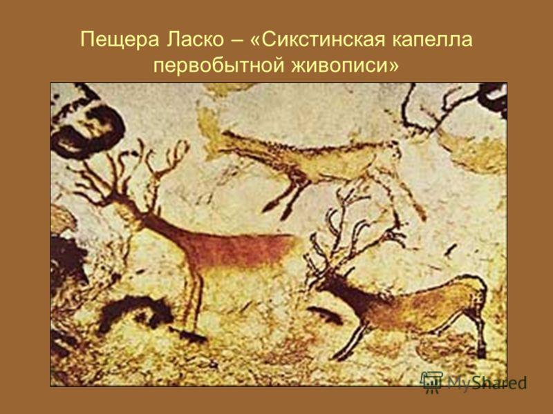 Пещера Ласко – «Сикстинская капелла первобытной живописи»