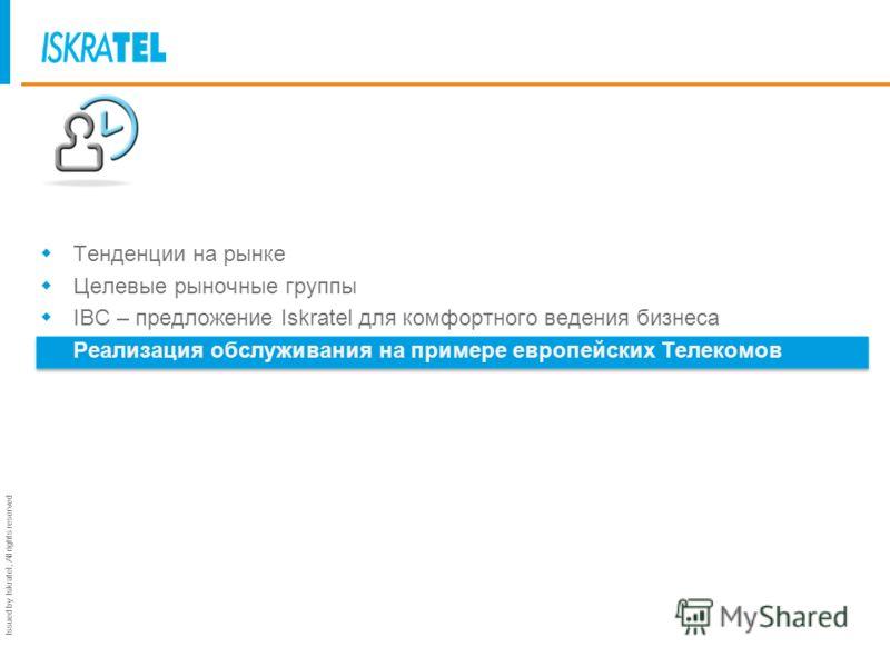 Issued by Iskratel; All rights reserved IBC обеспечивает гибкие возможности формирования услуг с поддержкой веб-сервисов, мобильности и FMC. Гибкие опции применения Базовый пользователь Одна линия Запрет междугородних вызовов Самоконфигурирование чер