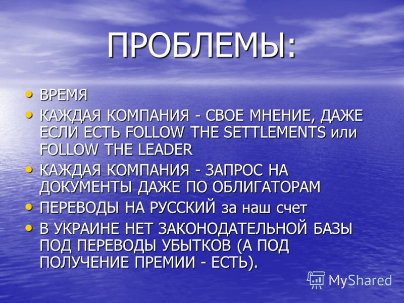 ПРОБЛЕМЫ: ВРЕМЯ ВРЕМЯ КАЖДАЯ КОМПАНИЯ - СВОЕ МНЕНИЕ, ДАЖЕ ЕСЛИ ЕСТЬ FOLLOW THE SETTLEMENTS или FOLLOW THE LEADER КАЖДАЯ КОМПАНИЯ - СВОЕ МНЕНИЕ, ДАЖЕ ЕСЛИ ЕСТЬ FOLLOW THE SETTLEMENTS или FOLLOW THE LEADER КАЖДАЯ КОМПАНИЯ - ЗАПРОС НА ДОКУМЕНТЫ ДАЖЕ ПО