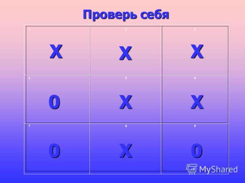 123 456 789 X X X 0 X X 0 X 0 Проверь себя