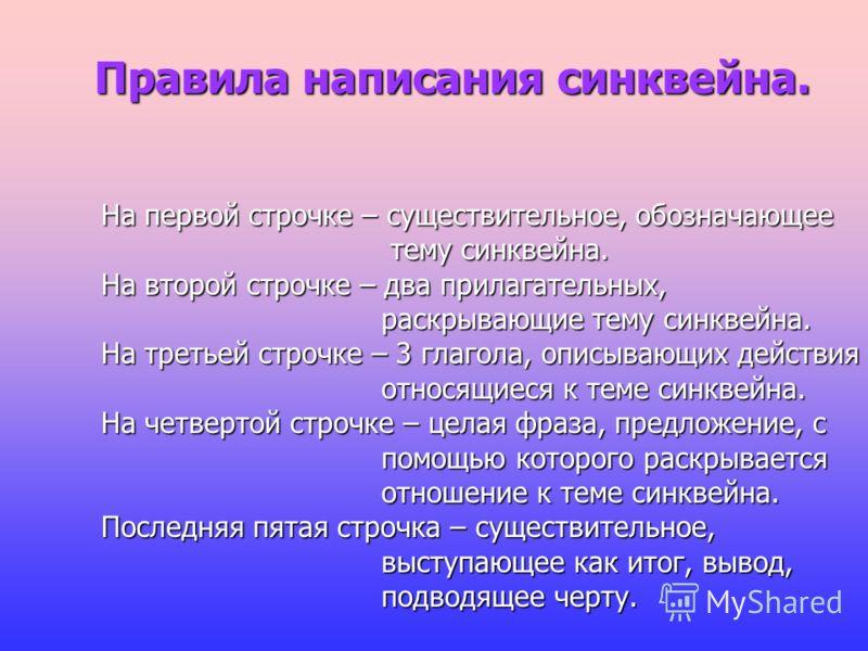 Правила написания синквейна. На первой строчке – существительное, обозначающее тему синквейна. тему синквейна. На второй строчке – два прилагательных, раскрывающие тему синквейна. раскрывающие тему синквейна. На третьей строчке – 3 глагола, описывающ