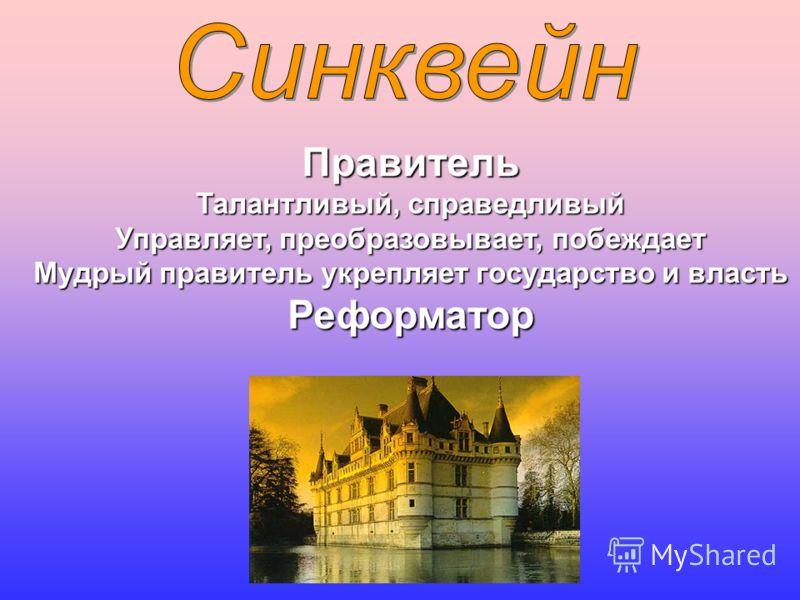 Правитель Талантливый, справедливый Управляет, преобразовывает, побеждает Мудрый правитель укрепляет государство и власть Реформатор