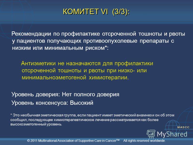 © 2011 Multinational Association of Supportive Care in Cancer TM All rights reserved worldwide. КОМИТЕТ VI (3/3): Рекомендации по профилактике отсроченной тошноты и рвоты у пациентов получающих противоопухолевые препараты с низким или минимальным рис