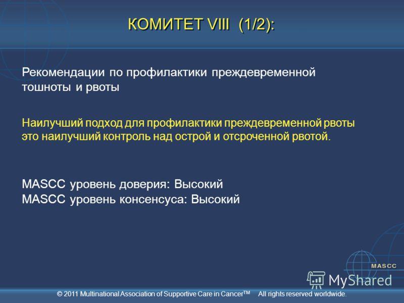 © 2011 Multinational Association of Supportive Care in Cancer TM All rights reserved worldwide. КОМИТЕТ VIII (1/2): Рекомендации по профилактики преждевременной тошноты и рвоты Наилучший подход для профилактики преждевременной рвоты это наилучший кон