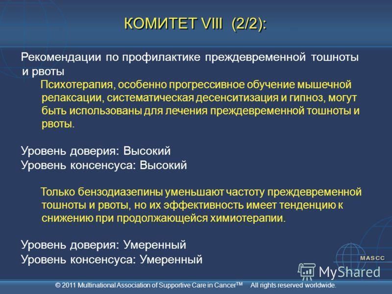 © 2011 Multinational Association of Supportive Care in Cancer TM All rights reserved worldwide. Рекомендации по профилактике преждевременной тошноты и рвоты Психотерапия, особенно прогрессивное обучение мышечной релаксации, систематическая десенситиз