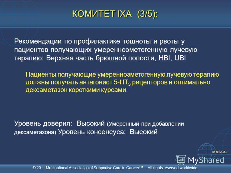 © 2011 Multinational Association of Supportive Care in Cancer TM All rights reserved worldwide. КОМИТЕТ IXA (3/5): Рекомендации по профилактике тошноты и рвоты у пациентов получающих умеренноэметогенную лучевую терапию: Верхняя часть брюшной полости,