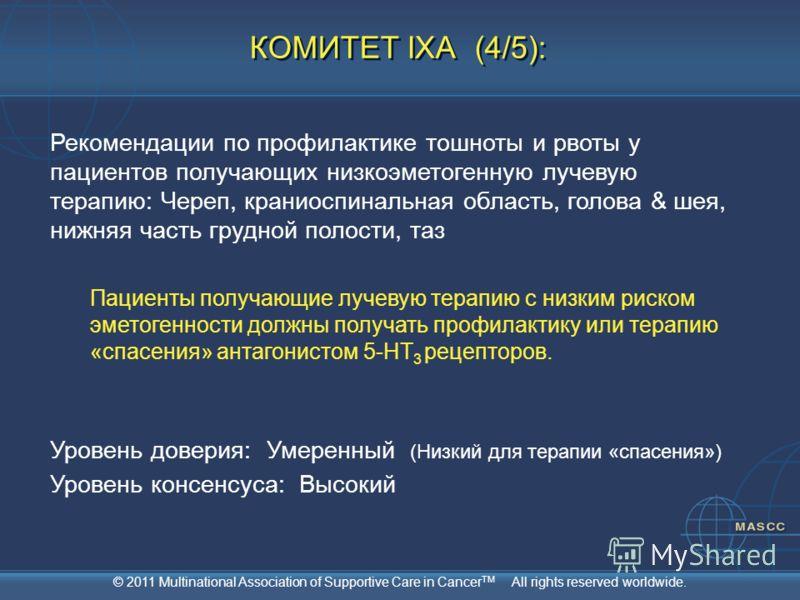 © 2011 Multinational Association of Supportive Care in Cancer TM All rights reserved worldwide. КОМИТЕТ IXA (4/5): Рекомендации по профилактике тошноты и рвоты у пациентов получающих низкоэметогенную лучевую терапию: Череп, краниоспинальная область,
