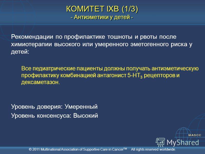 © 2011 Multinational Association of Supportive Care in Cancer TM All rights reserved worldwide. КОМИТЕТ IXB (1/3) - Антиэметики у детей - Рекомендации по профилактике тошноты и рвоты после химиотерапии высокого или умеренного эметогенного риска у дет