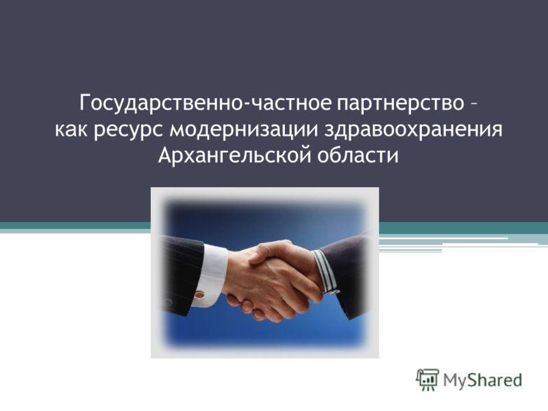 Государственно-частное партнерство – как ресурс модернизации здравоохранения Архангельской области