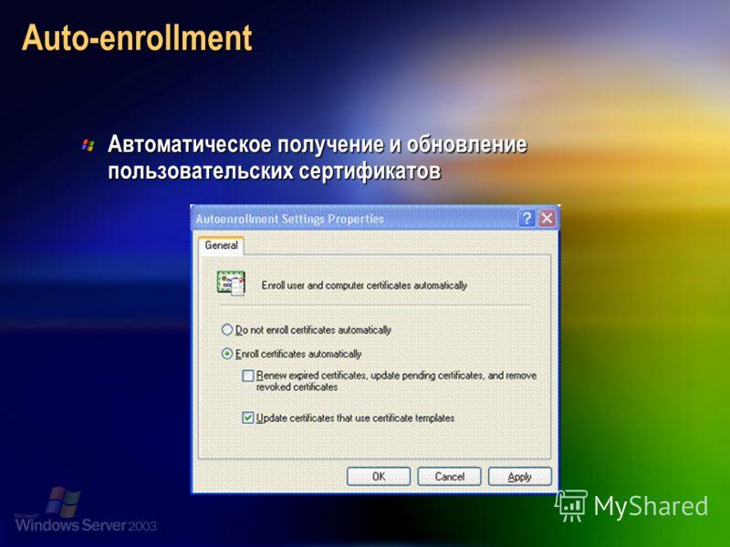 Auto-enrollment Автоматическое получение и обновление пользовательских сертификатов