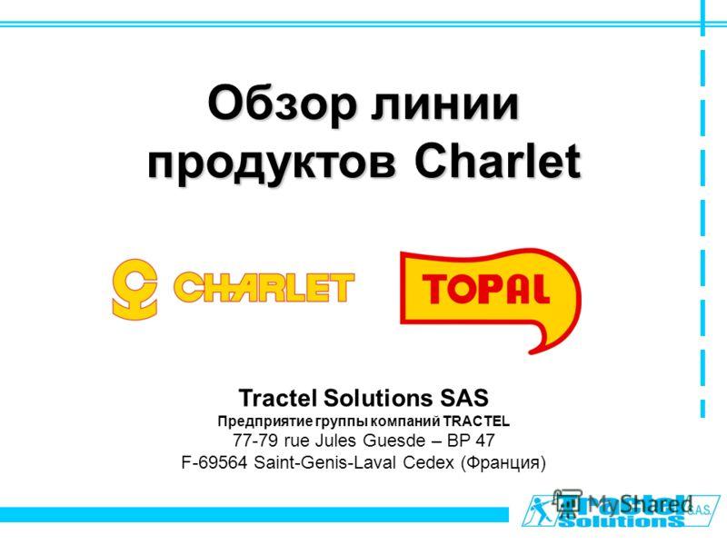 Обзор линии продуктов Charlet Tractel Solutions SAS Предприятие группы компаний TRACTEL 77-79 rue Jules Guesde – BP 47 F-69564 Saint-Genis-Laval Cedex (Франция)