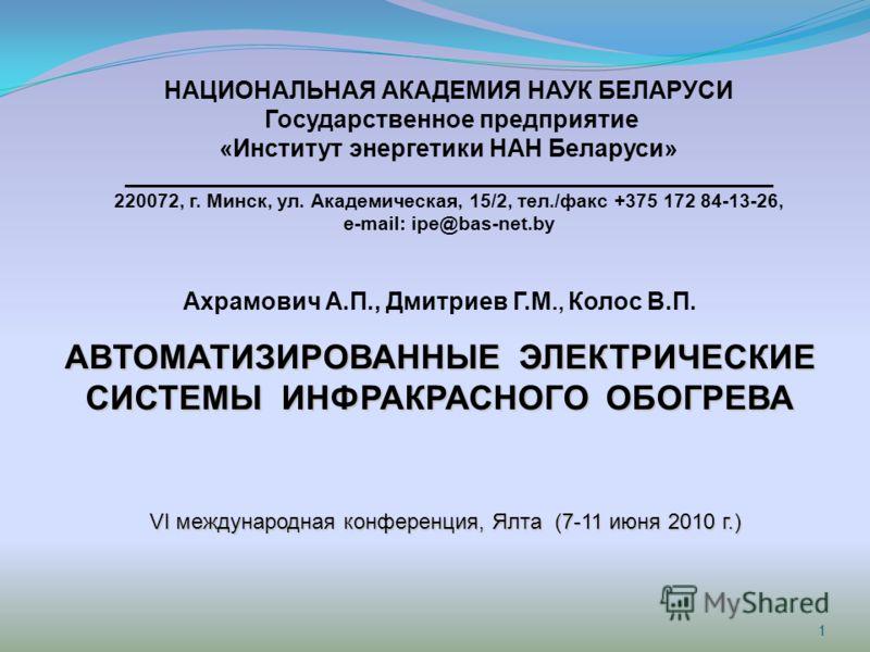 1 НАЦИОНАЛЬНАЯ АКАДЕМИЯ НАУК БЕЛАРУСИ Государственное предприятие «Институт энергетики НАН Беларуси» ______________________________________________________ 220072, г. Минск, ул. Академическая, 15/2, тел./факс +375 172 84-13-26, e-mail: ipe@bas-net.by
