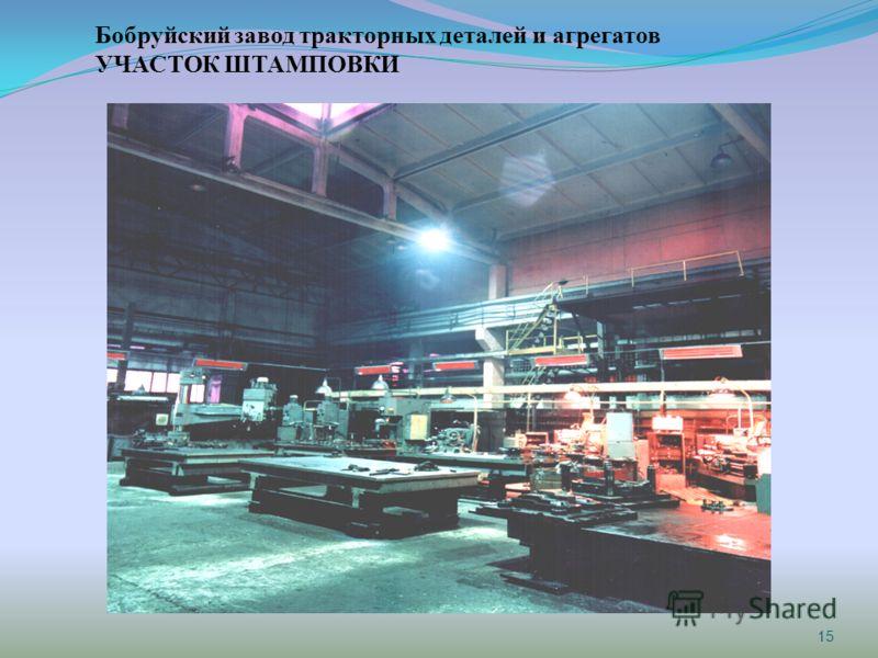 15 Бобруйский завод тракторных деталей и агрегатов УЧАСТОК ШТАМПОВКИ