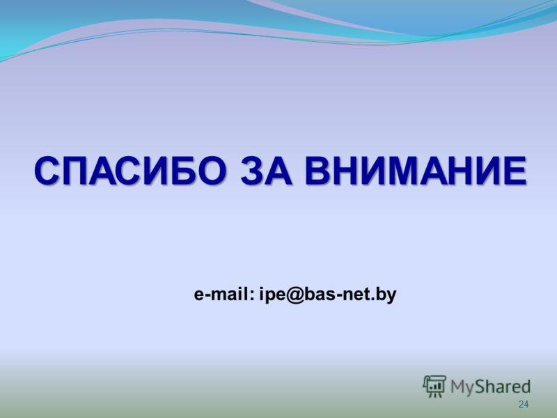 24 e-mail: ipe@bas-net.by СПАСИБО ЗА ВНИМАНИЕ