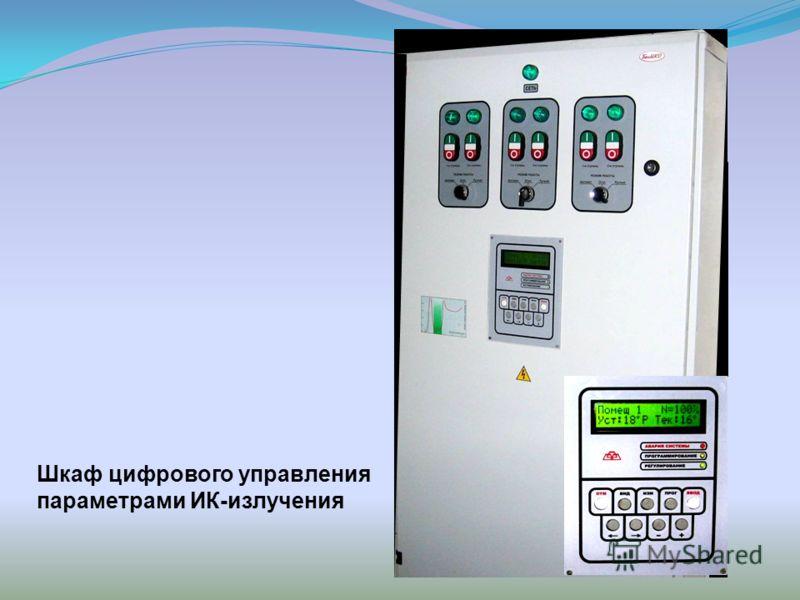 Шкаф цифрового управления параметрами ИК-излучения