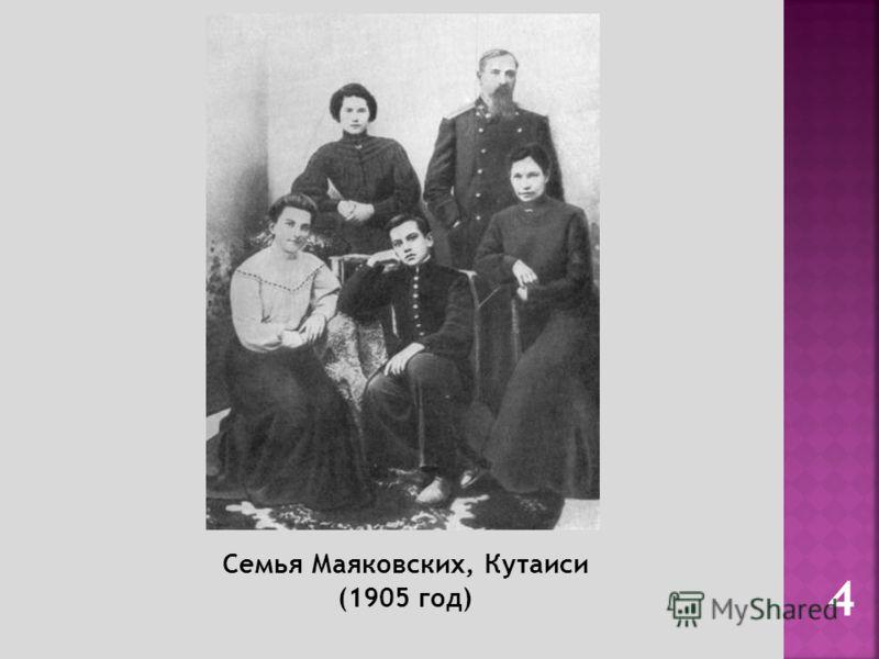 4 Семья Маяковских, Кутаиси (1905 год)