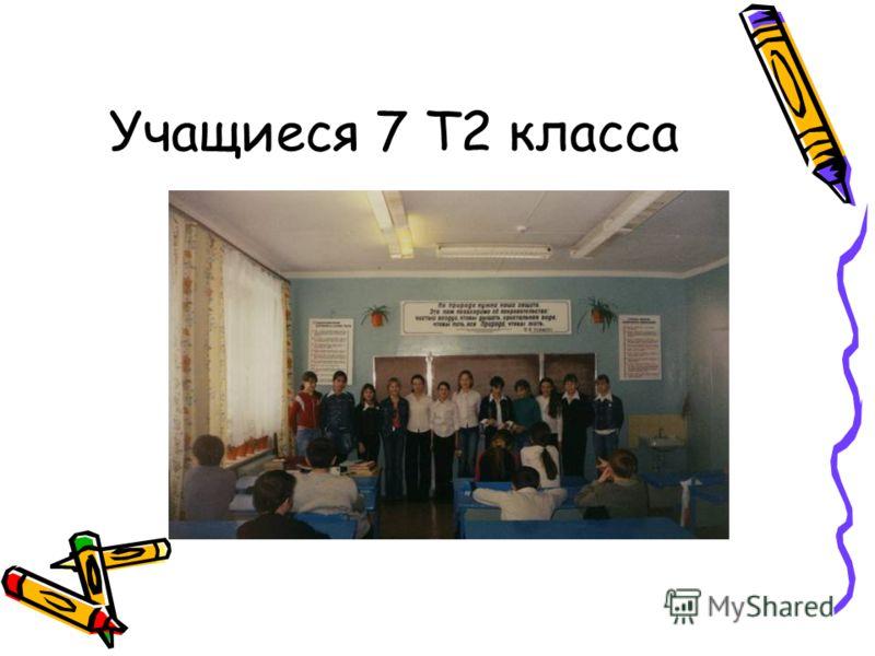 Учащиеся 7 Т2 класса