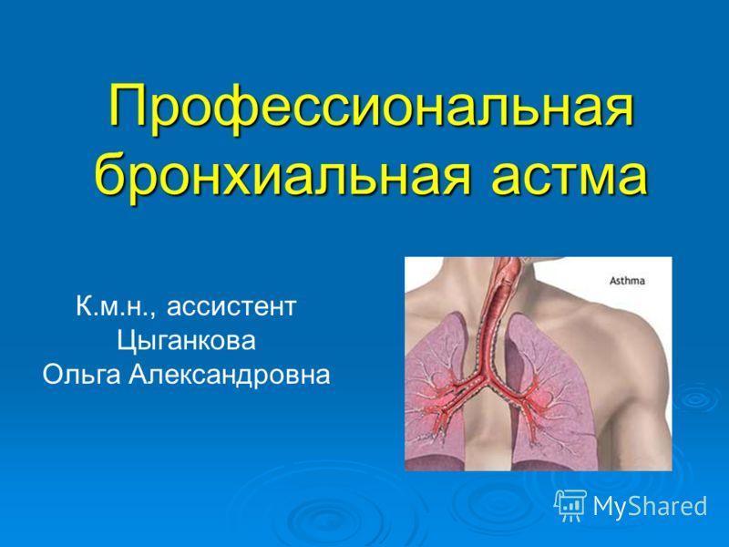 профессиональная бронхиальная астма причины