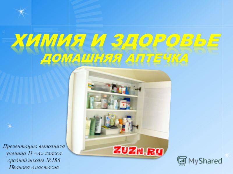 Презентацию выполнила ученица 11 «А» класса средней школы 186 Иванова Анастасия