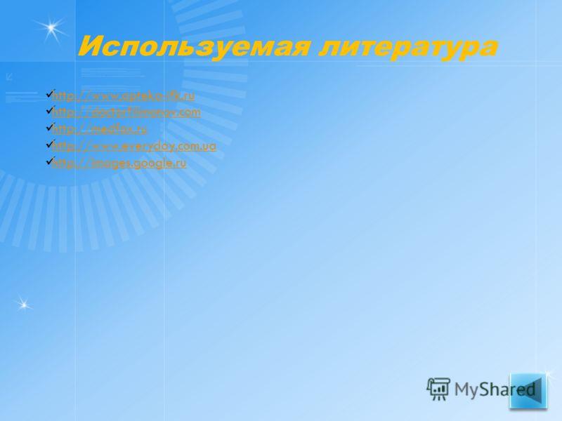 Используемая литература http://www.apteka-ifk.ru http://doctorfilimonov.com http://medfox.ru http://www.everyday.com.ua http://images.google.ru