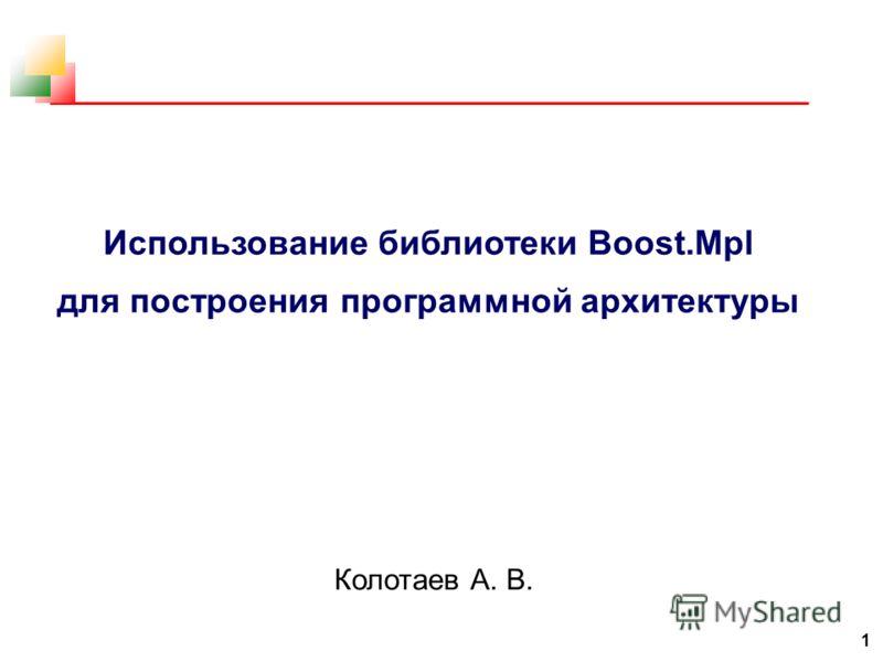 1 Колотаев А. В. Использование библиотеки Boost.Mpl для построения программной архитектуры