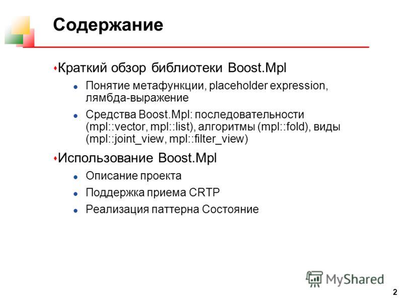 2 Содержание s Краткий обзор библиотеки Boost.Mpl l Понятие метафункции, placeholder expression, лямбда-выражение l Средства Boost.Mpl: последовательности (mpl::vector, mpl::list), алгоритмы (mpl::fold), виды (mpl::joint_view, mpl::filter_view) s Исп