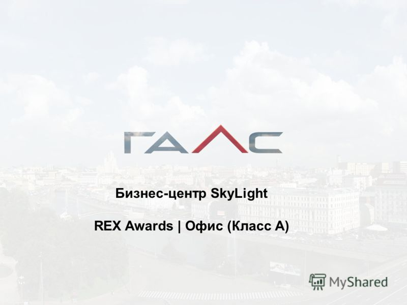 Бизнес-центр SkyLight REX Awards | Офис (Класс А)